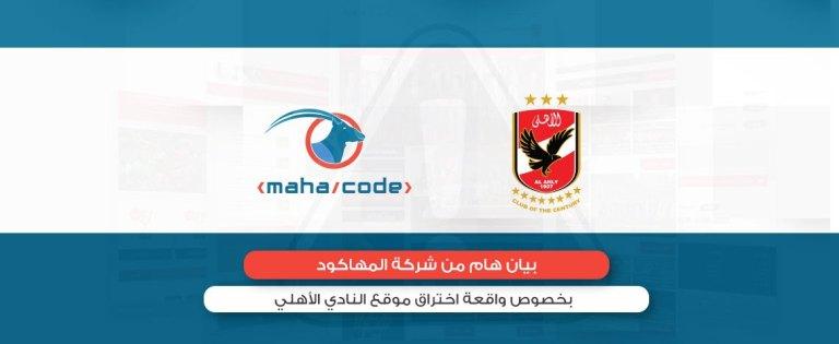 بيان هام من شركة المهاكود بخصوص واقعة اختراق موقع النادي الأهلي المصري