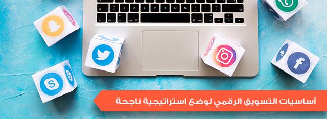 أساسيات التسويق الإلكتروني لتعزيز عملك على الإنترنت