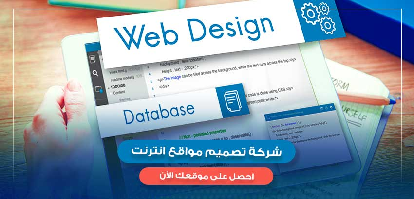 شركة تصميم مواقع انترنت | احصل على موقعك الأن