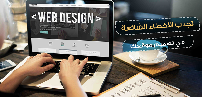دليلك من أفضل شركة تصميم مواقع متخصصة… تجنب الأخطاء الشائعة في تصميم موقعك.