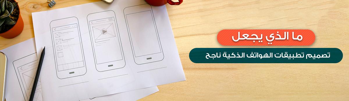هل تبحث عن تصميم تطبيقات الهواتف الذكية؟