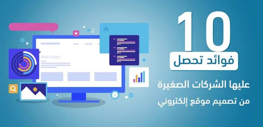 10 فوائد تحصل عليها الشركات الصغيرة من تصميم موقع إلكتروني